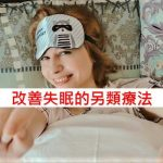 5種改善失眠的另類療法(第4種簡單易學)