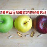 3種有益泌尿道感染的保健食品(第1種最多人詢問)