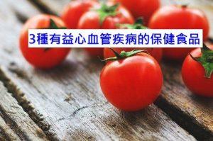 cardiovascular-health-supplements