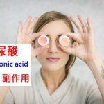 玻尿酸的9種功效及副作用(5點使用禁忌要小心)