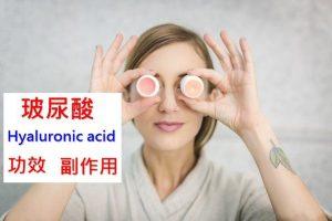 hyaluronic-acid-benefit-side-effect