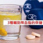 3種輔助降血脂的保健食品(第1種最多人詢問)