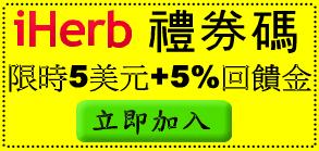 iHerb運費關稅詳解 | 美國維他命直購便利又簡單(香港.台灣.澳門)