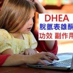 DHEA的6種功效及副作用(16點使用禁忌要小心)
