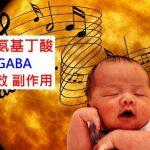 GABA的4種功效及副作用(5點使用禁忌請小心)