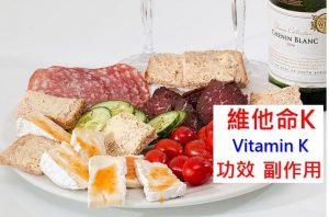 vitamin-k-benefits-side-effects