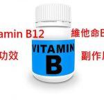維他命B12的7種實證功效及副作用(9點使用禁忌要小心)