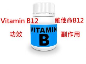 vitamin-b12-benefits-side-effects