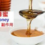 蜂蜜的7種功效與副作用(有4大禁忌要小心)