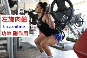 l-carnitine-benefits