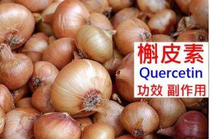 quercetin-benefits-side-effects