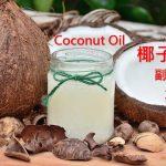 椰子油的11種功效與副作用(第1點令人驚艷)