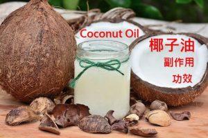 coconut-oil-benefit
