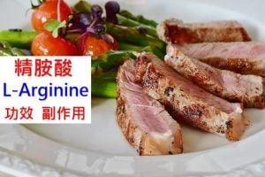 l-arginine-benefits-side-effects