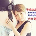 孕婦綜合維他命的7種功效及副作用 (3點使用禁忌要留意)