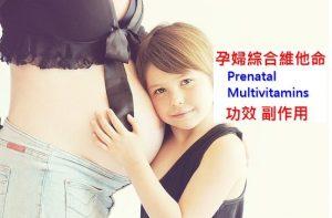 prenatal-multivitamin