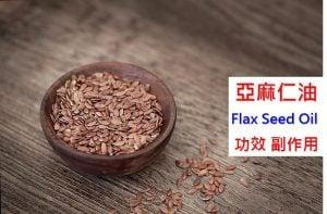 flaxseed-oil-benefits