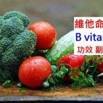 維他命B群的15種功效及副作用(5點使用禁忌請留意)