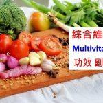 綜合維他命被推薦的11種功效及副作用(購買前3點要注意)