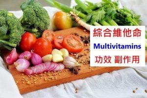 choose-best-multivitamin