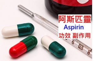 aspirin-benefits-side-effects