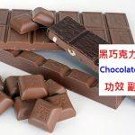 黑巧克力的7大功效及副作用(第2種超受歡迎)