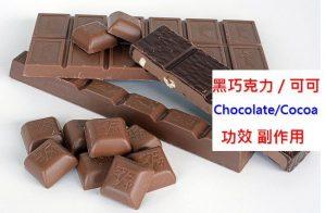dark-chocolate-cacao-benefits