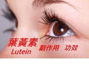 lutein-zeaxanthin-benefits