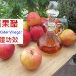 蘋果醋的6種科學實證功效(第2種令人驚豔)