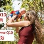 輔酶Q10的11種功效及副作用(6點使用禁忌要小心)