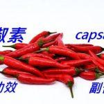 辣椒素的5種功效與副作用(8點使用禁忌要小心)