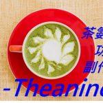 茶氨酸的5種功效及副作用(3點使用禁忌要留意)