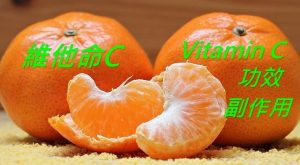 vitamin-c-benefits-side-effects