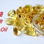 魚油的23種功效及副作用(12點使用禁忌請留意)