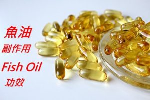 fish-oil-benefits-and-side-effects