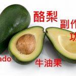 酪梨的5種功效及副作用(4點食用禁忌要小心)