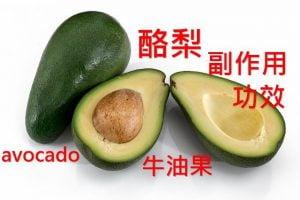 avocado-benefits-side-effects