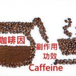 咖啡因的5種功效及副作用(4點使用禁忌要小心)