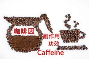 caffeine-benefits-side-effects