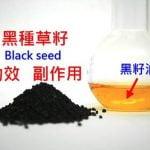 黑種草籽的6種功效及副作用(7點使用禁忌要留意)