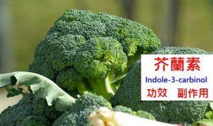 indole-3-carbinol-benefits-side-effects