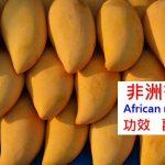 非洲芒果的4種功效及副作用(5點使用禁忌要小心)