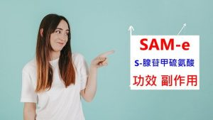 sam-e-benefits-side-effects