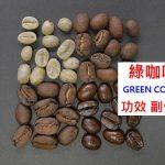 綠咖啡的5種功效及副作用(6點使用禁忌要小心)