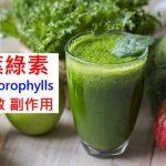 葉綠素的5種功效及副作用(6點使用禁忌要留意)