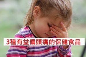migraine-support-supplement
