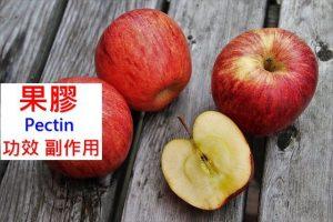 pectin-benefits-side-effects