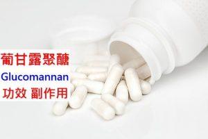 glucomannan-benefits-side-effects