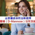 D-甘露糖的5種功效及副作用(7點使用禁忌請小心)