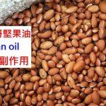 摩洛哥堅果油的6種功效及副作用(5點使用禁忌請小心)